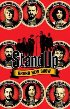 Stand Up 1 сезон