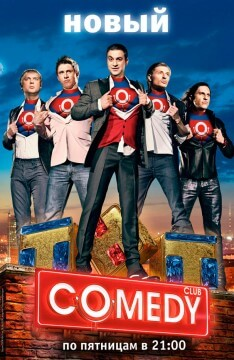 Comedy Club 13 сезон