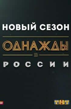 Однажды в России 5 сезон