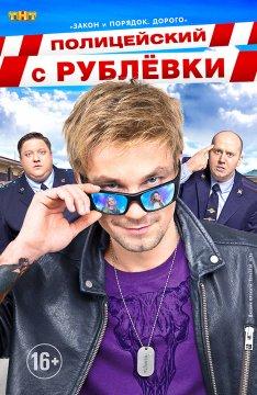 Полицейский рублевки 4 сезон